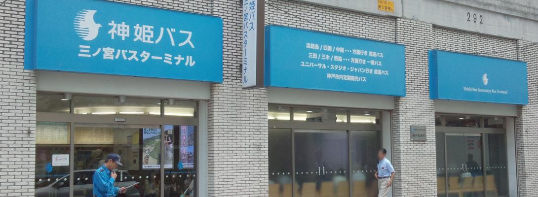 神姫バスターミナル