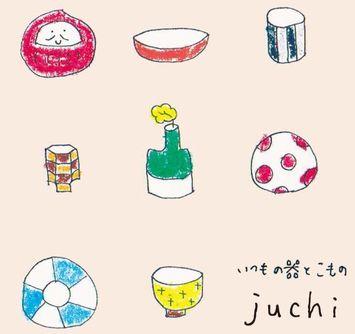 juchi/たんがじ窯/つぐつむ