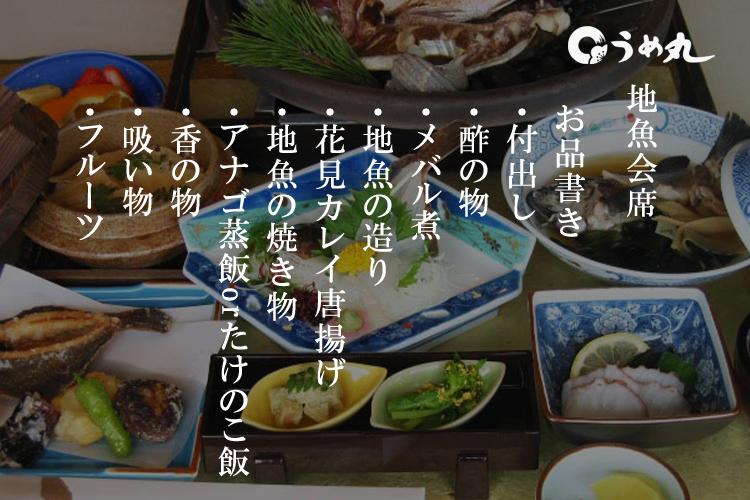 http://www.umemaru.co.jp/wp-content/uploads/2015/06/sakana2.jpg