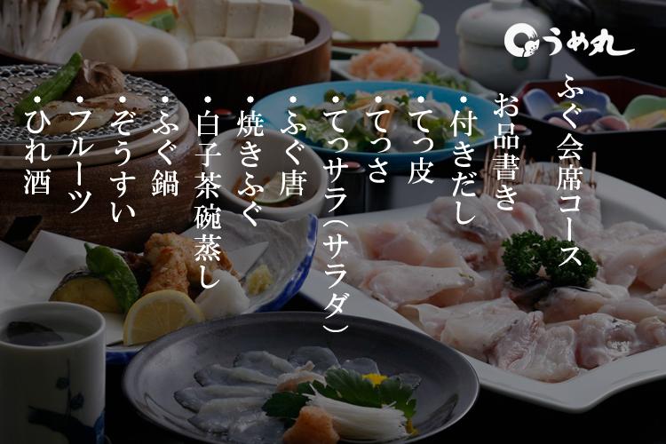 http://www.umemaru.co.jp/wp-content/uploads/2015/08/fugukaiseki2.jpg