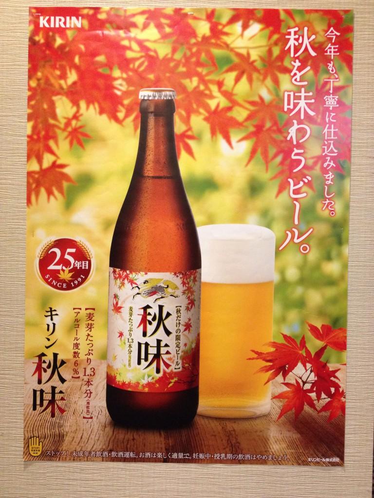味わうビール キリン秋味