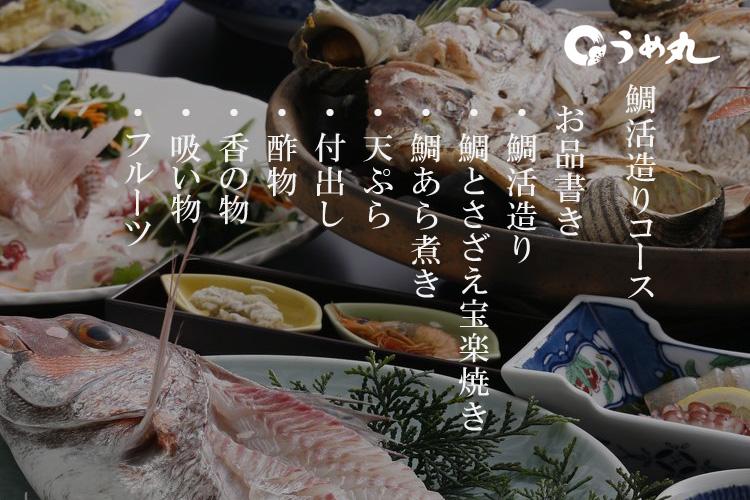 http://www.umemaru.co.jp/wp-content/uploads/2016/03/tai2.jpg