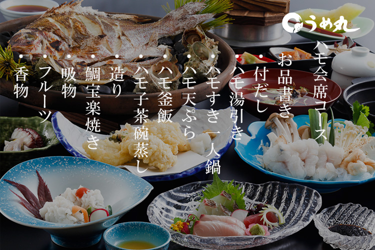 http://www.umemaru.co.jp/wp-content/uploads/2016/06/2016hamokaiseki-sinagaki.jpg