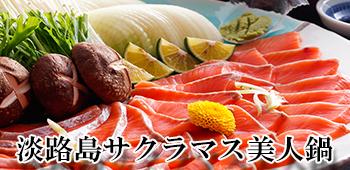 淡路島サクラマス美人鍋