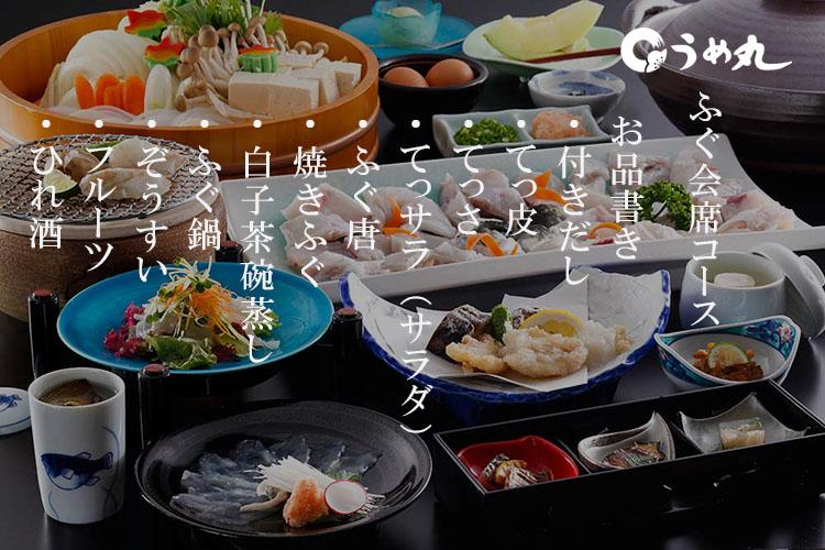 http://www.umemaru.co.jp/wp-content/uploads/2017/10/fugukaiseki_osinagaki.jpg