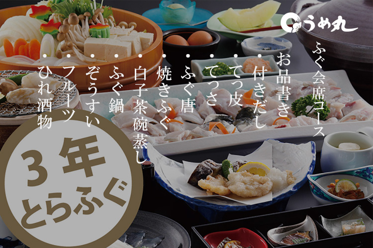 http://www.umemaru.co.jp/wp-content/uploads/2018/09/osinagaki.jpg