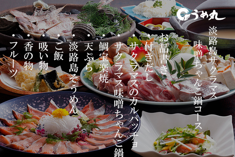 http://www.umemaru.co.jp/wp-content/uploads/2019/01/sakuramasu_oshinagaki-1.jpg