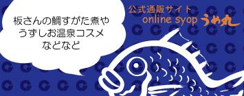 淡路島 うずしお温泉 うめ丸 公式通販 オンラインショップ